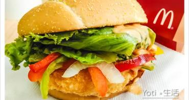 [麥當勞] 西班牙辣味鮮蝦堡