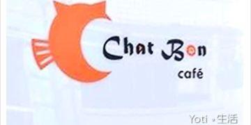 [花蓮市區] Chat Bon Café 貓棒棒咖啡