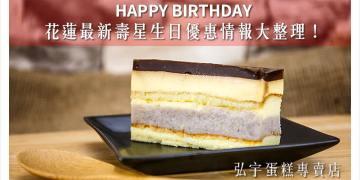 [花蓮特輯] 2017 最新壽星優惠!生日折扣情報大整理