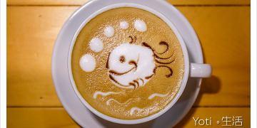 [花蓮太昌] 邦娜比堤咖啡館 Bon Appétit Cafe   特色咖啡拉花, 以預約客人為主的溫馨小店〈試吃邀約〉