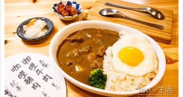 [花蓮市區] CUME 咖哩   品嚐純辛香料調製的日式咖哩, 隱身於巷弄的日本文具雜貨小店〈試吃邀約〉