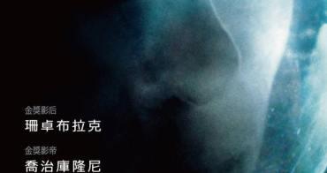 【電影】4DX之地心引力