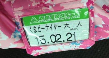 【WH In Japan】Day 74 ★ 第一次的夜滑初體驗~♥