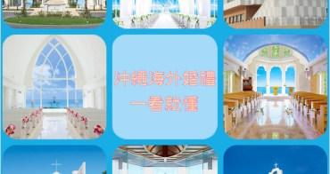 【海外婚禮教堂|日本】沖繩婚禮教堂及海外婚禮公司一覽表~沖繩海外婚禮懶人包!