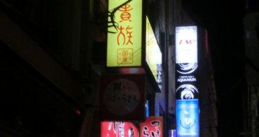 【日本東京 ♥ 美食】日暮里超好食居酒屋,鳥貴族,全品280,吃到飽飽飽~