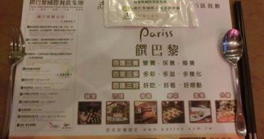 【食記】台北饌巴黎國際百匯Buffet(自助吃到飽)