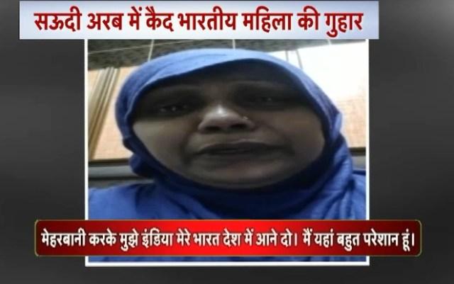 महिला ने ट्विटर पर रो-रोकर सुषमा से लगाई गुहार