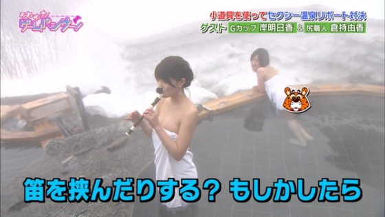【放送事故画像】芸能人のエロい底力で放送事故ハプニング画像を集めてみましたww 05