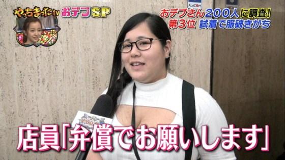 【谷間キャプ画像】テレビで異常なエロスを醸し出してるオッパイタレントの谷間! 06