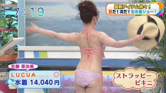 【お尻キャプ画像】テレビに映ったビキニからはみ出る尻肉がムチムチでエロすぎww 06