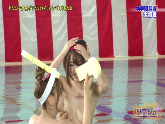 【お宝エロ画像】女優だらけのスカパー水泳大会!乳首映りまくりでもはや笑うしかないww(水中騎馬戦編) 65