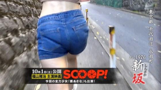 【お尻キャプ画像】ズボン履いててもピッチリし過ぎてエロいお尻の形が丸わかりなタレント達ww 04