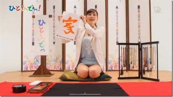 【放送事故画像】パンツ見てほしいらしく、テレビにまでパンツを晒す女達ww 10
