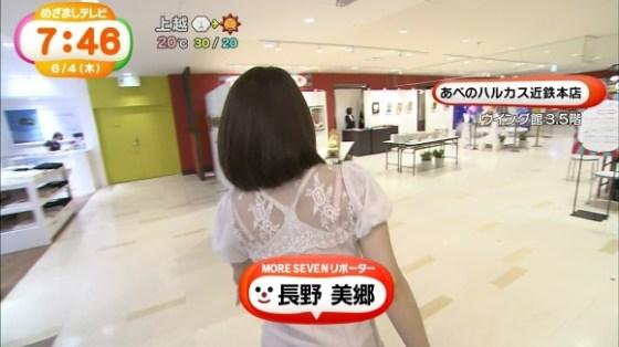 【放送事故画像】テレビでうっすら下着透けさして見せてる女達www 09