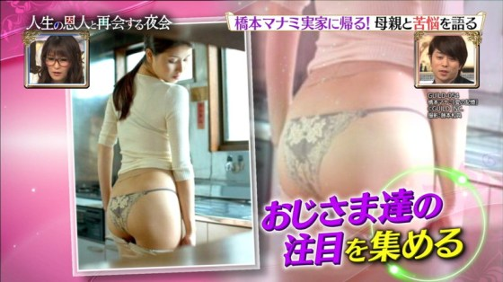 【放送事故画像】女の尻ばっかり追いかけてんじゃねぇよって言われるけどこれ見てもそれ言えんのか?w