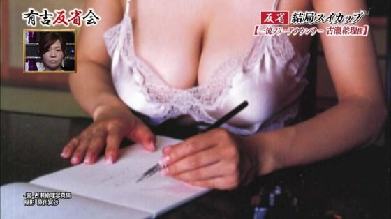 【放送事故画像】女子アナのオッパイアピールが半端なくエロいんだがwww 08