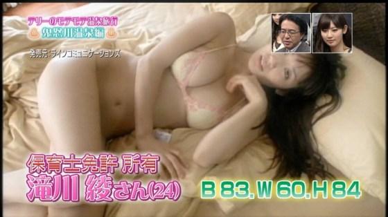 【放送事故画像】テレビで下着紹介するモデルのオッパイがエロすぎてもはや下着なんかどぉでもいいww 11