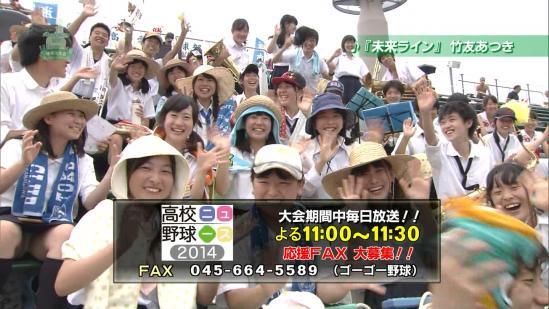 【放送事故画像】甲子園中継でパンチラまで映されてるとは知らず笑顔なJK達ww