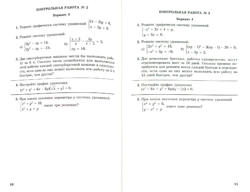 Контрольные по математике 7 класс с решением