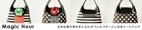 Saori Mochizukiの水玉バッグ