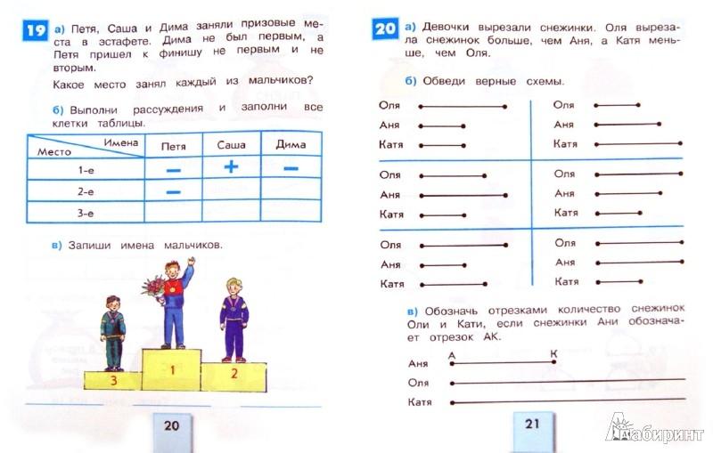 Ответы на задания олимпиады по математике 7 класс