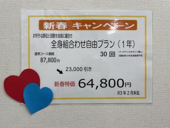 2月といえば(^^♪【大橋 全身 脱毛 】_20210212_2