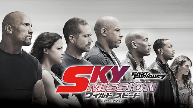 ワイルド・スピード SKY MISSIONを今すぐ見る!