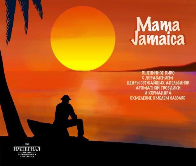 Mama Jamaica. Пшеничное пиво с кориандром и цедрой апельсина