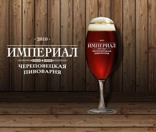 Империал Красное. Череповецкая пивоварня Империал
