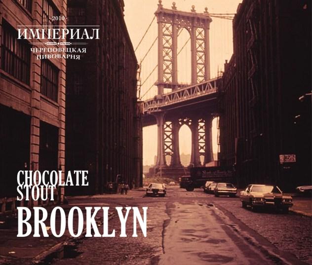 Шоколадный стаут Бруклин (Brooklyn) от Череповецкой пивоварни Империал