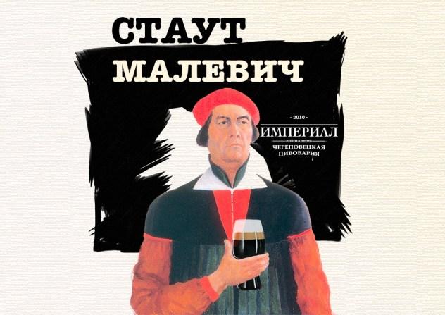 Стаут Малевич