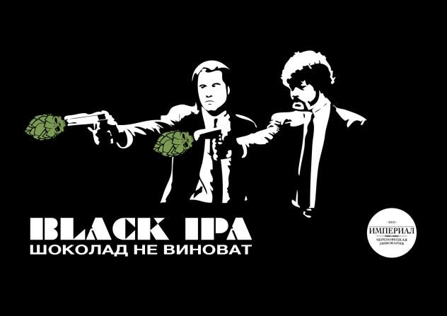 Шоколад не виноват. Black IPA. Империал brewery