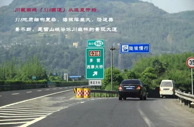 318國道,中國最長的國道,中國人的景觀大道,太美了!