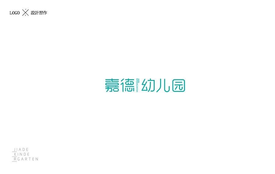 2017年字體設計集