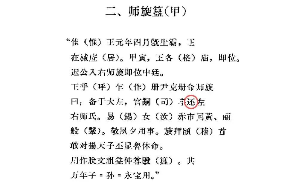 中国的基础行政单位为什么叫「县」