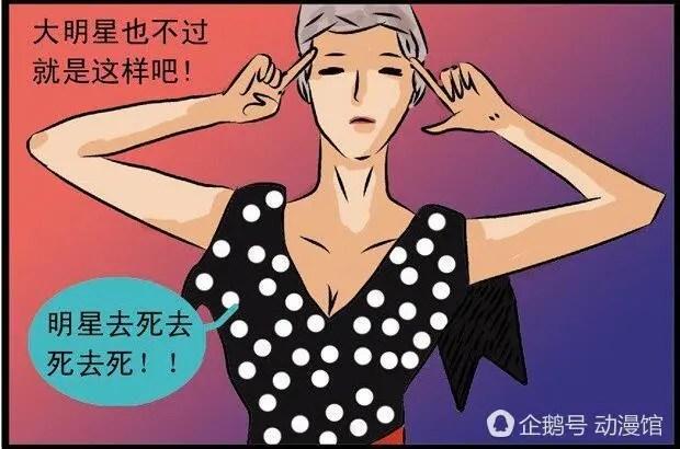 搞笑漫畫:自戀的女人是很可怕的
