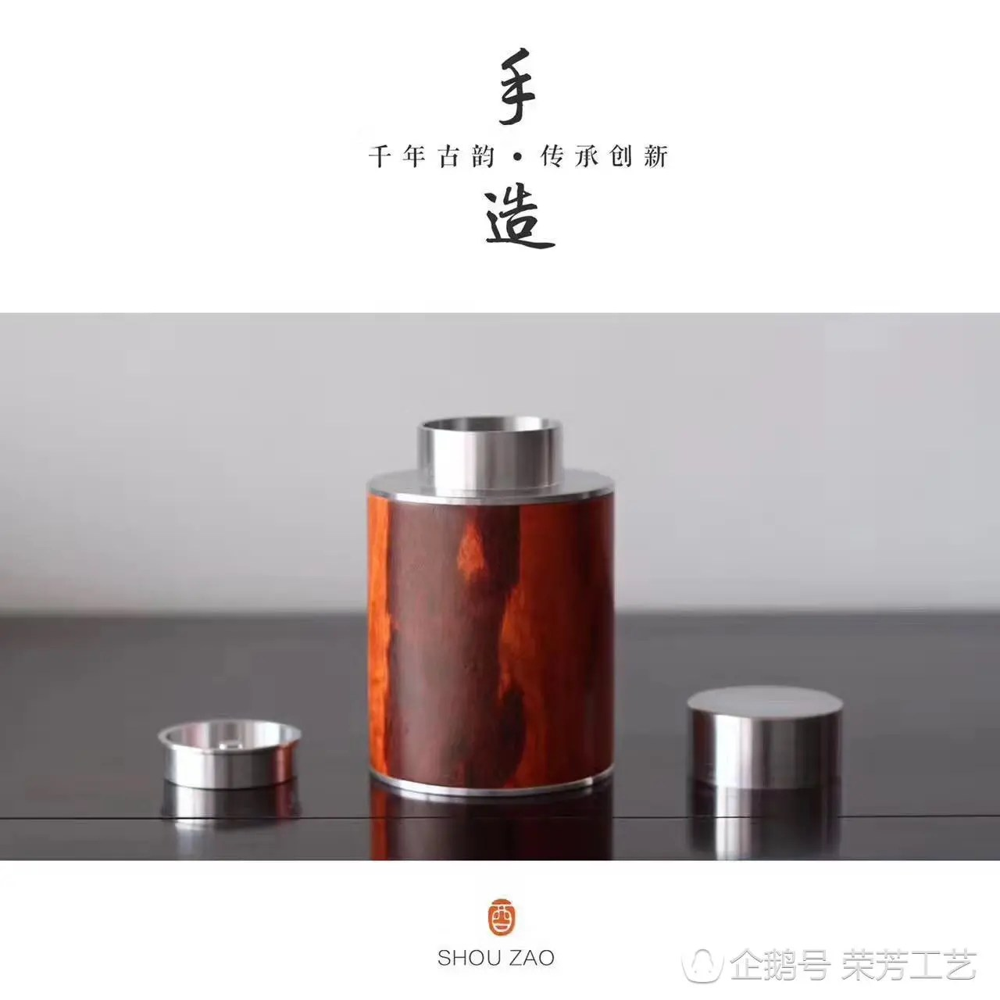 小葉紫檀錫茶葉罐