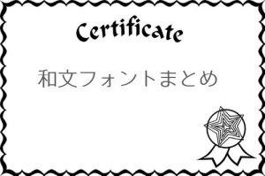 いろいろなシーンで活躍してくれるだろう漢字もつかえる和文フォント