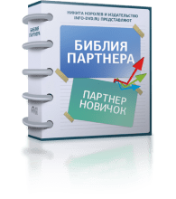 biblia_partnera