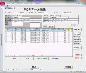 POP発行システム