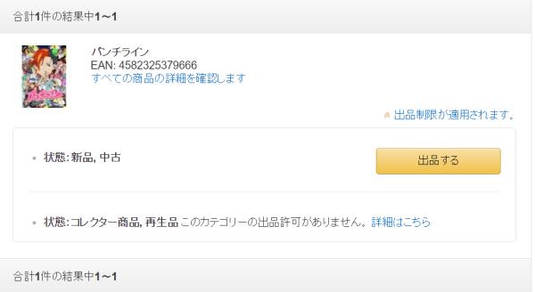 SnapCrab_NoName_2016-3-25_16-2-49_No-00
