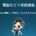 SnapCrab_NoName_2016-3-7_14-4-24_No-00