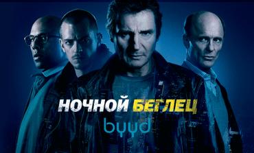 Реклама фильма «Ночной беглец» в сети BYYD