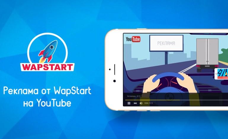 Реклама от WapStart на YouTube