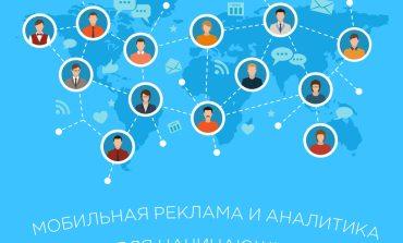 Руководство «Мобильная реклама и аналитика для начинающих»