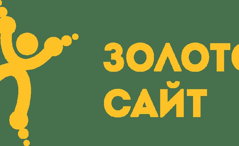 Завершается этап приема работ на конкурс Золотой Сайт 2015