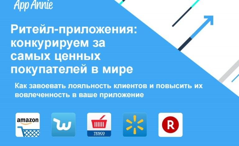 App Annie выпустила отчет «Ритейл приложения: конкурируем за самых ценных покупателей в мире»