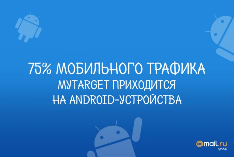 73-mobilnogo-trafika-v-mytarget-prihoditsya-na-prilozheniya2
