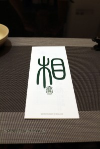 Menu, Qin Restaurant of Real Love, Xian, China