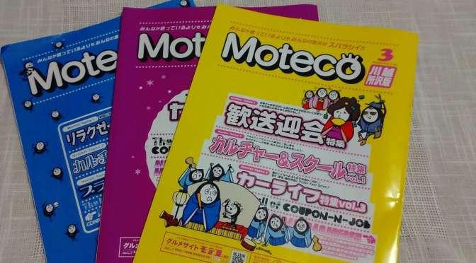 Saving Tip Saitama   Moteco FREE magazine with coupons, features, food…